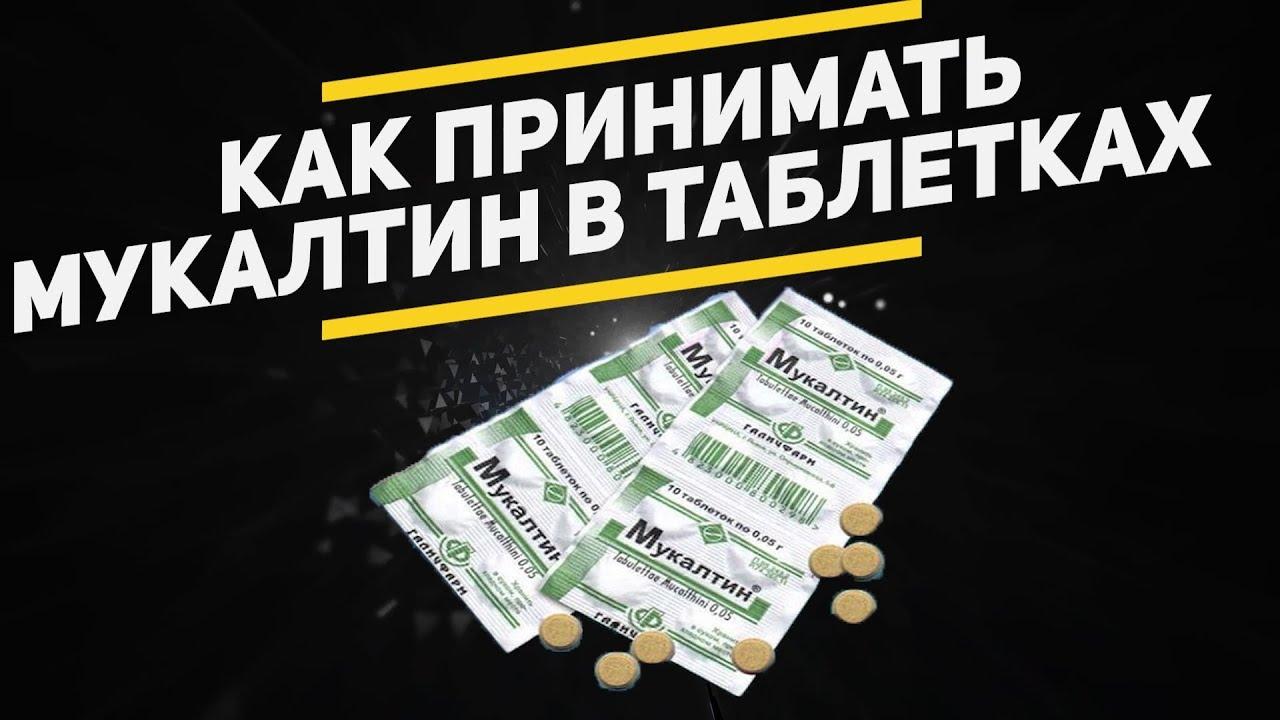 как принимать таблетки мукалтин