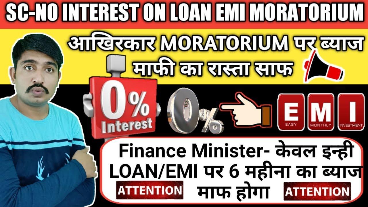 MORATORIUM EXTENSION.FINANCE MINISTRY अब LOAN EMI MORTORIUM पर ब्याज माफ़ करेगी.MORATORIUM NEWS HINDI