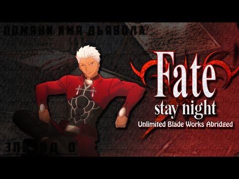 Fate/Stay Night: Unlimited Blade Works В Сокращение Эпизод 0 - Помяни Имя Дьявола