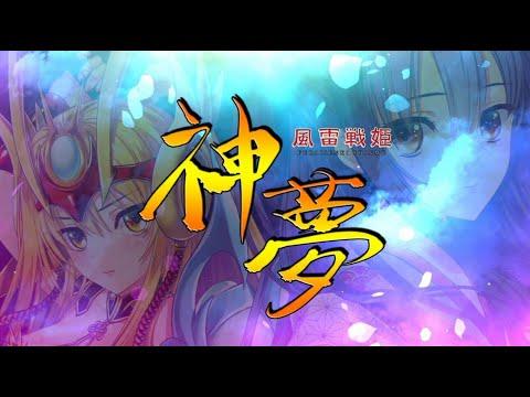(2020년 에로게 / 야겜) 풍뢰전희 신무 (風雷戦姫 神夢 / FURAISENKI SHINMU) - 여자의 질투는 무섭다.