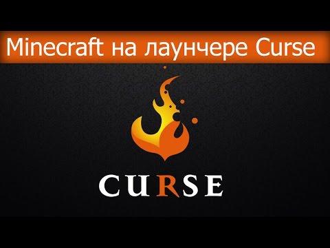 Minecraft на лаунчере Curse