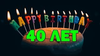 Вот почему не празднуют 40-летие. Возможно вы даже не догадывались.