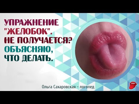 Как научиться делать трубочку языком