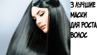 3 ЛУЧШИЕ МАСКИ для роста волос