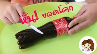 หั่น! ขวดโค้ก | Jelly Coke bottle | จาน่าน้อย