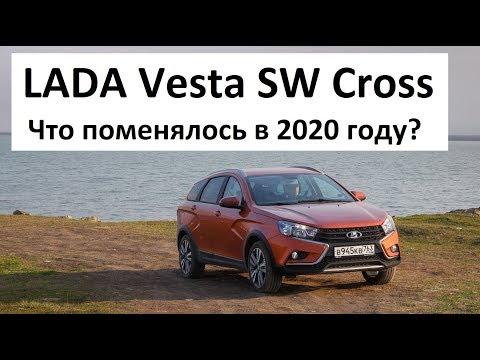 Что изменилось LADA Vesta SW Cross 2020 новый двигатель и АТ вариатор обзор, тест-драйв, отзывы