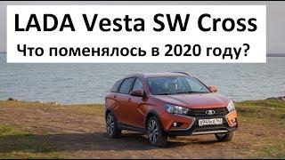 lADA Vesta SW Cross 2020. Что у НЕЁ с ГОЛОВОЙ? ММС обзор