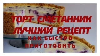 торт сметанник рецепт как приготовить быстро в домашних условиях торт,Лучшие Простые Рецепты Мамы 4k