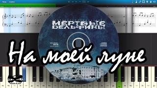 Мёртвые дельфины - На моей луне (на пианино Synthesia cover) Ноты и MIDI