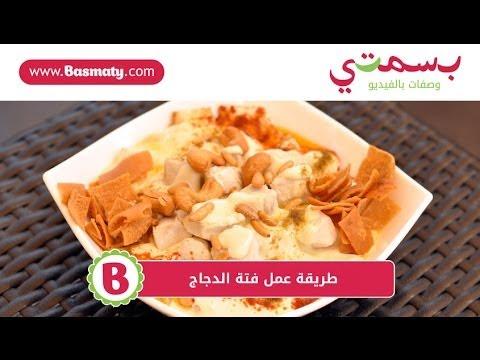 طريقة عمل فتة الدجاج - Chicken Fatteh