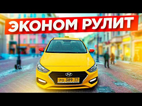 Работа в экономе Яндекс такси. Таксопарк CRAFT. Hyundai Solaris/StasOnOff