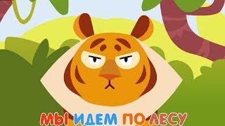 Развивающие мультики - Мы идём по лесу - Все серии подряд! Песни про животных для детей