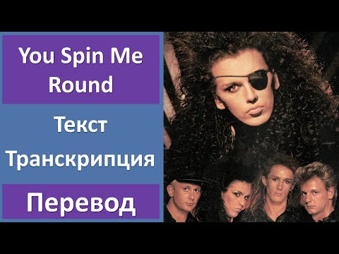 Dead or Alive - You Spin Me Round - текст, перевод, транскрипция