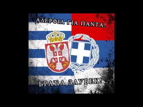 Elliniki (Greek) and Srpski (Serbian) Music Mix