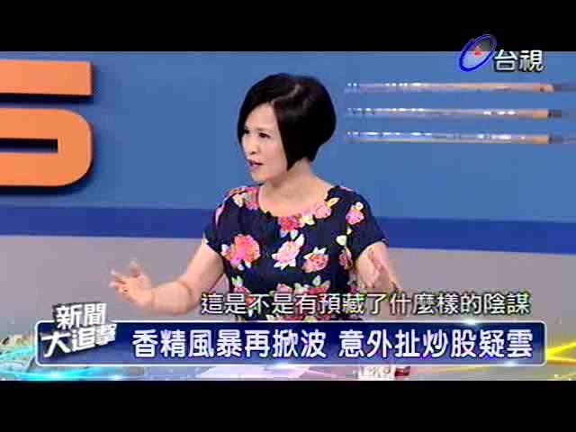 新聞大追擊 2013-08-31 pt.4/5 香精麵包的美味