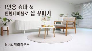 1인용 쇼파와 소파테이블로 거실 꾸미기 feat. 웨어…