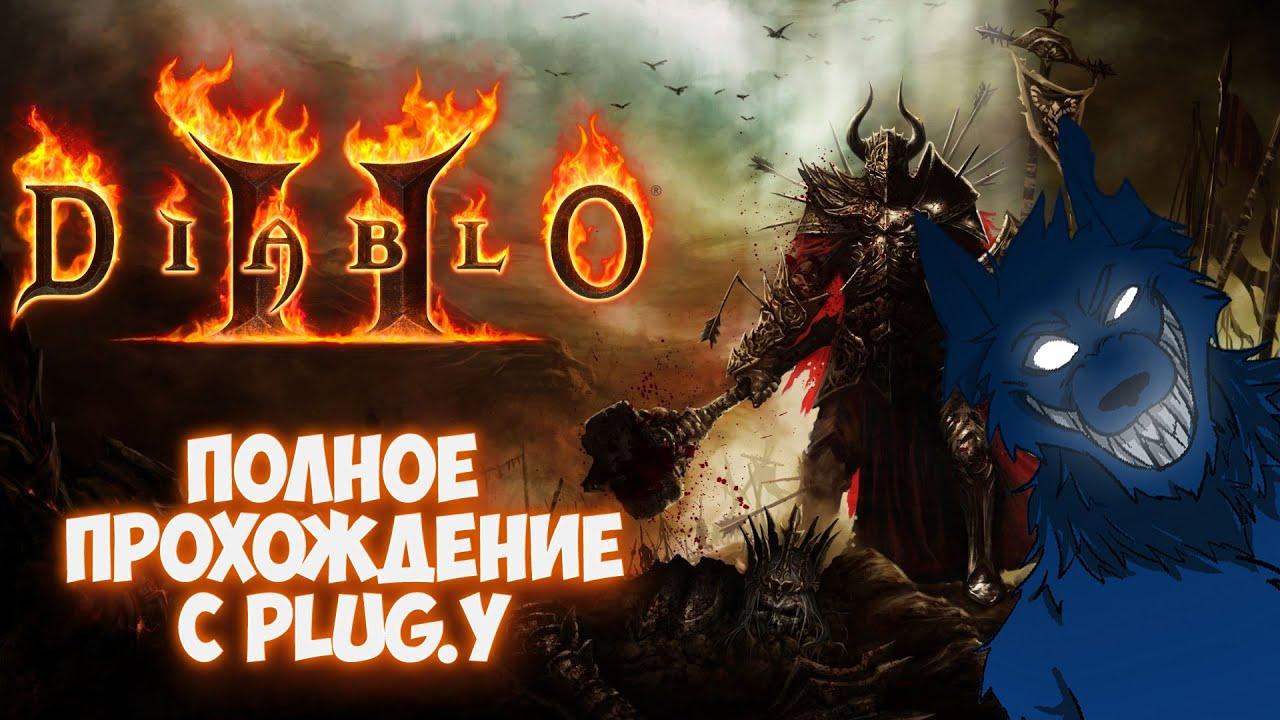 Sin ebook diablo war