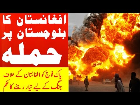 AFGHAN ARMY ATTACKS BALOCHISTAN - Undeclared WAR Begins - Pak Army Retaliates, PAF on High Alert