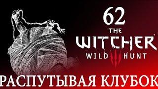 62 [Распутывая клубок] Игра ВЕДЬМАК 3: Дикая Охота ПРОХОЖДЕНИЕ русский язык