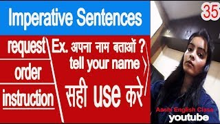 imperative sentence in hindi \ order \request of intruction in hindi grammar