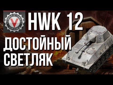 HWK 12 - Секретный ТОП ЛТ #WOT #vspishka