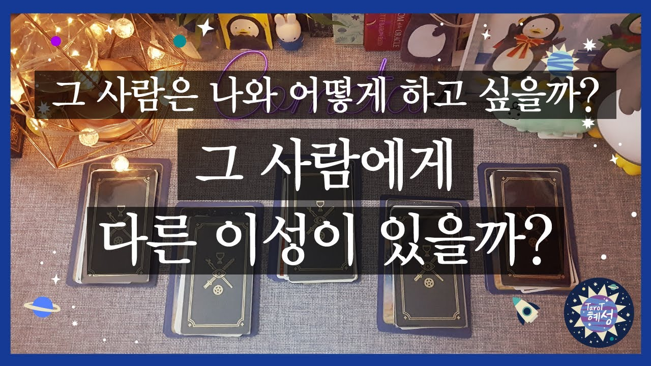 [연애/속마음] 상대방에게 다른 이성이 있을까? 나와는 어떻게 하고싶은 걸까?💔 pick a card