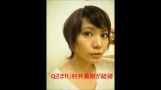 「Qさま!!」村井美樹が結婚 村井美樹 検索動画 28