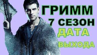 Сериал Гримм 7 Сезон Дата Выхода, анонс, премьера, трейлер