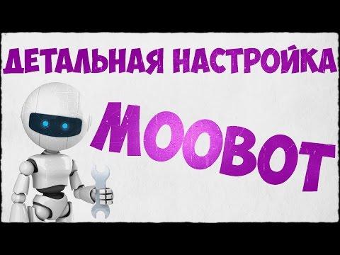 Как настроить moobot на твиче