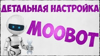 MOOBOT - ДЕТАЛЬНА НАСТРОЙКА БОТА