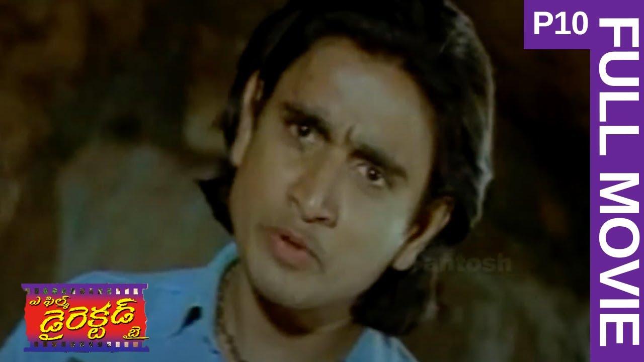 Telugu Superhit Movie | A Film Directed By Full Movie | Part 10 | Santosh Online Movies