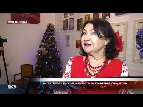 Виставку полотен художниці Надії Садов'як представили в Івано-Франківську