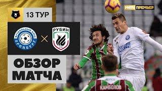 05.11.2018 Оренбург - Рубин - 1:0. Обзор матча