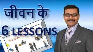 जीवन के 6 LESSONS |Animated Motivational video in hindi