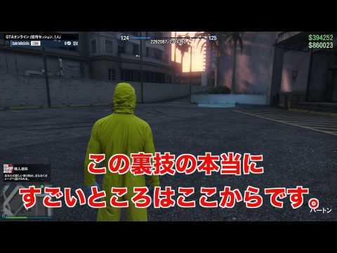 [GTA5]誰でもできるお金稼ぎの裏技!!