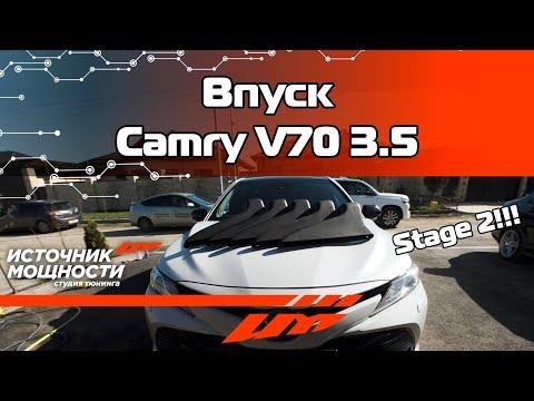 Новый ВПУСК для Camry V70 3.5 !!!! В 5 раз больше!!! Stage 2 !!! Источник мощности ! Чип-тюнинг !