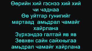 Amidrald Tavtai Moril tsogoo