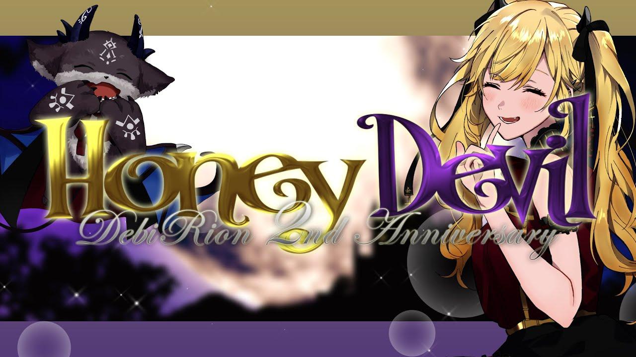 【#でびリオン イメージソング】Honey Devil【でびでび・でびる/鷹宮リオン】