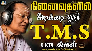 TMS Songs | TMS | Goldencinema | HD | Evergreen Tamil