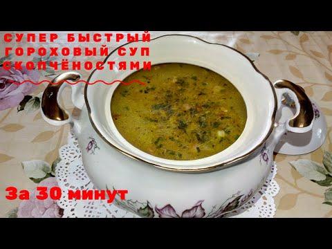 Супер Быстрый Гороховый Суп с Копчёностями всего за 30 минут ! Очень Вкусно !