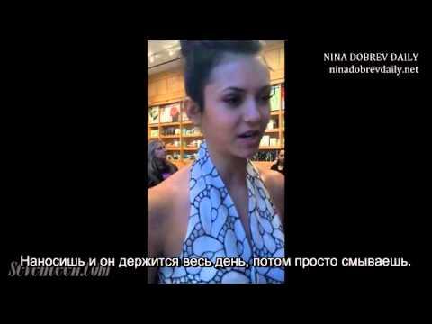 Nina Dobrev Favorite Makeup Products  Nina Dobrev Elena Gilbert Style ( Rus sub)