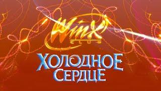 ❆ Винкс ❆ Холодное сердце ❆(трейлер)❆