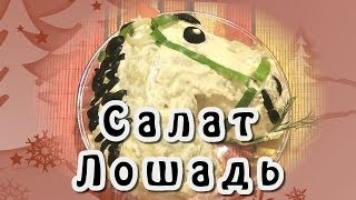 Рецепты салатов к новогоднему столу ★ Салат лошадь