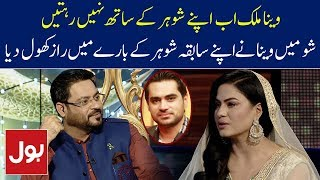 Veena Malik opens up about her possible divorce | BOL News