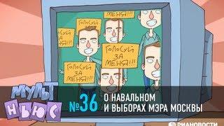 МультНьюс #36: три буквы для Навального —- зэк или мэр?