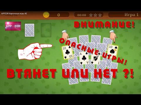 Карточные игры - Игры онлайн