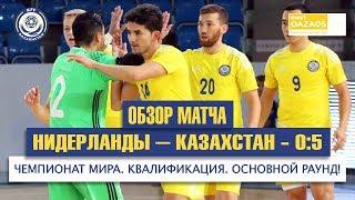 Обзор матча Нидерланды Казахстан 0 5 Чемпионат мира Квалификация Основной раунд
