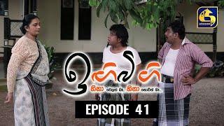 IGI BIGI Episode 41 || ඉඟිබිඟි II 24th October 2020 Thumbnail