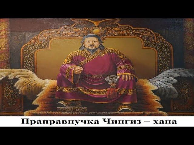 Праправнучка Чингизхана