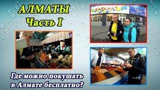 ЗЕЛЕНЫЙ БАЗАР И КАГАНАТ В АЛМАТЫ. Где и как покушать в Алмате бесплатно | ALMATY, KAZAKHSTAN
